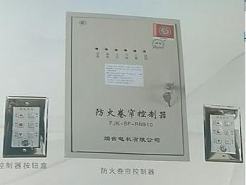 防火卷帘 控制器