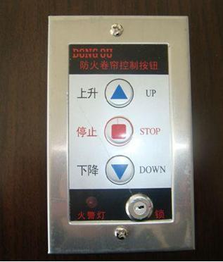 电动挡烟垂壁手盒