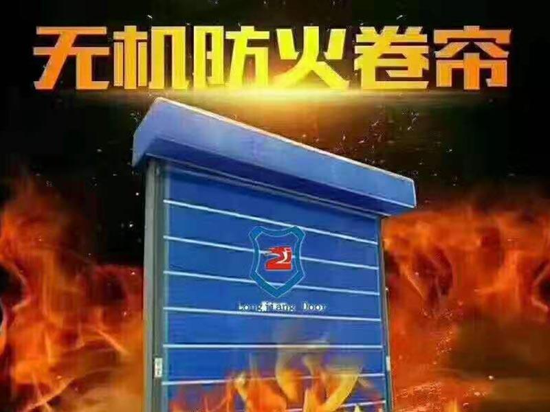 特级防火卷帘门直卷350